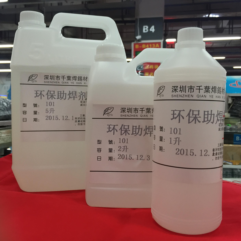 Без Свинцовые экологические чистые флюсы Принадлежности для сварки Жидкая паяльная вода PCB панель Пайка оловянной печи для