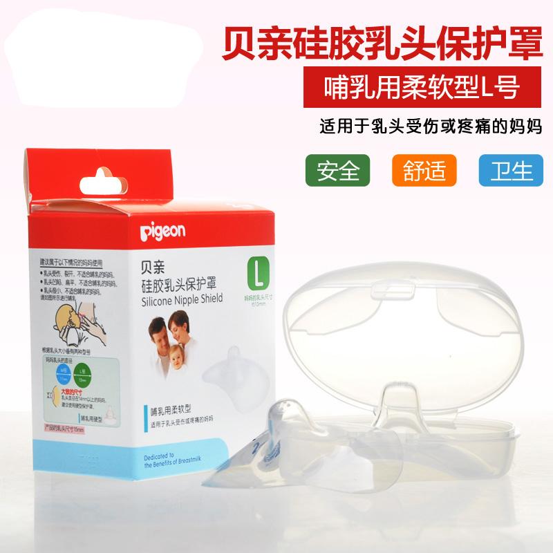 貝親矽膠乳頭保護罩L號對裝 奶嘴輔助哺乳奶頭保護器防咬喂奶乳盾