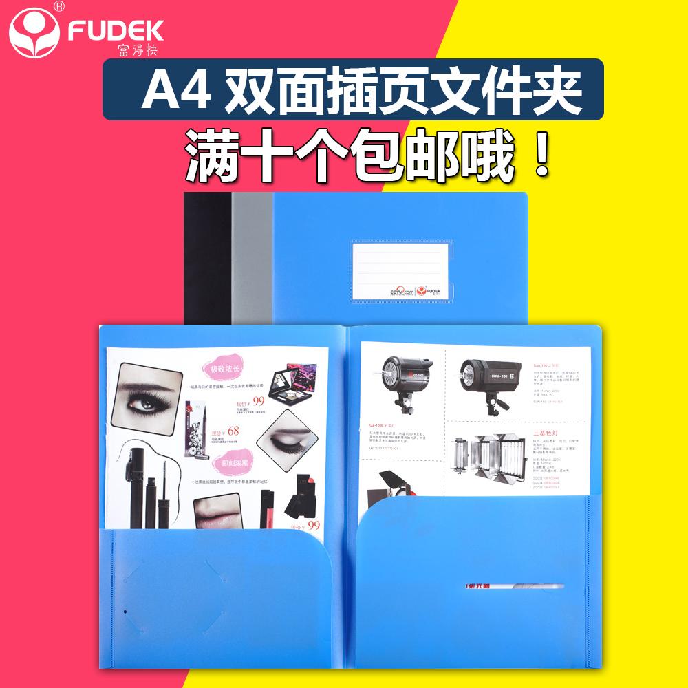 富得快A4报告夹文件夹HY3156 塑料双面插袋文件夹 文件袋 文件套