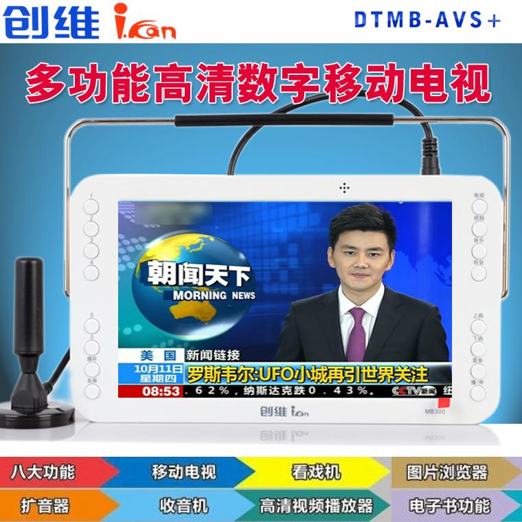 创维MB300DTMB地面波12寸高清数字移动电视 户外广场舞视频看戏扩