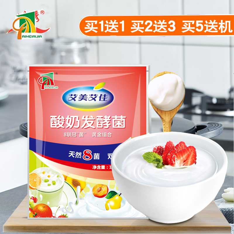 Buy 2 send 5 Amy AI Jia fermented fermented probiotic powder of Bifidobacterium yoghurt fermentation powder 8