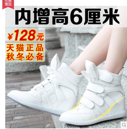 Липучки обувь звезды взрывы в падения движения увеличивается высокую обувь женская в корейском приливные обувь цвет соответствия случайные