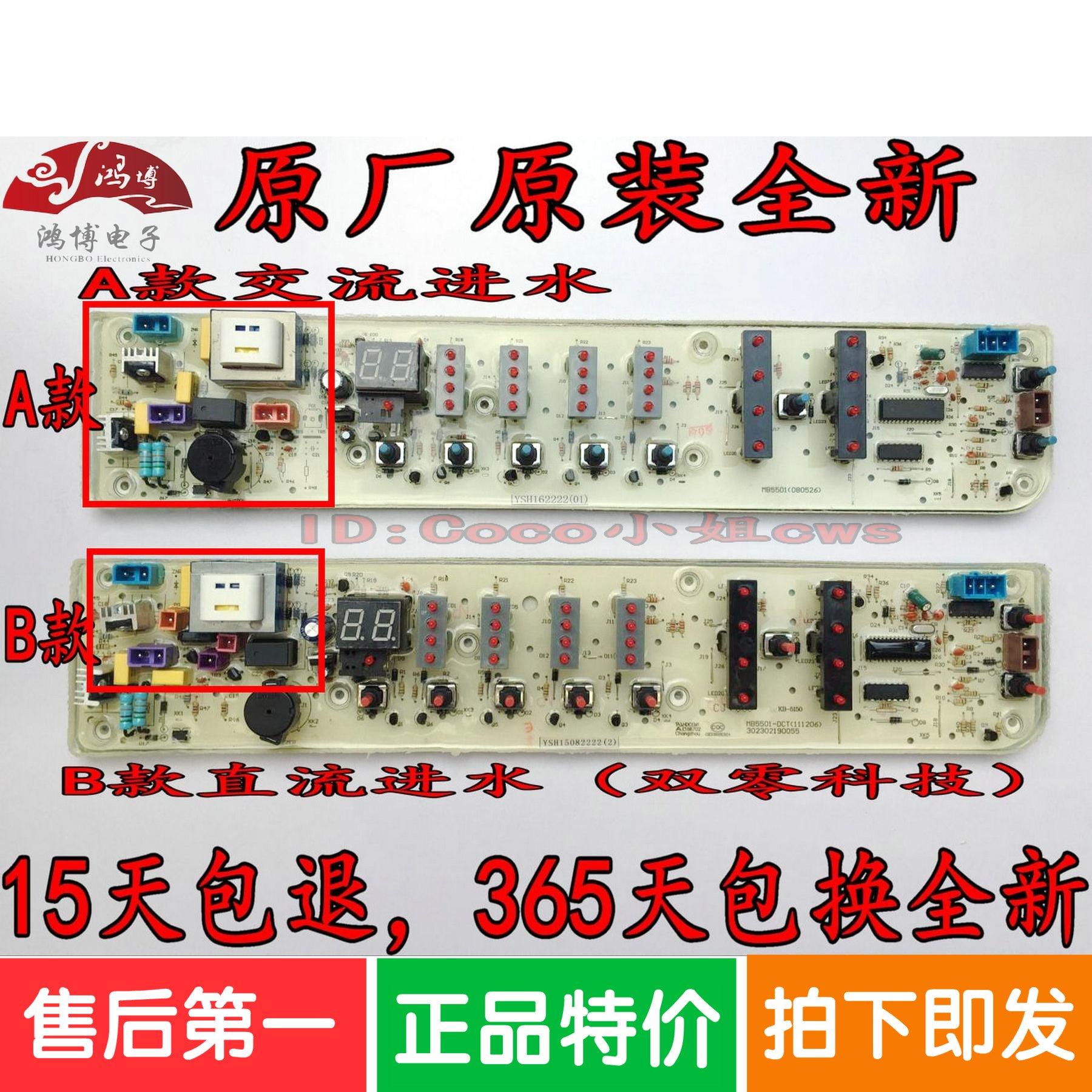 美的洗衣�C��X板MB5501 MB50-X2501GF MB50-2501GF 1年保