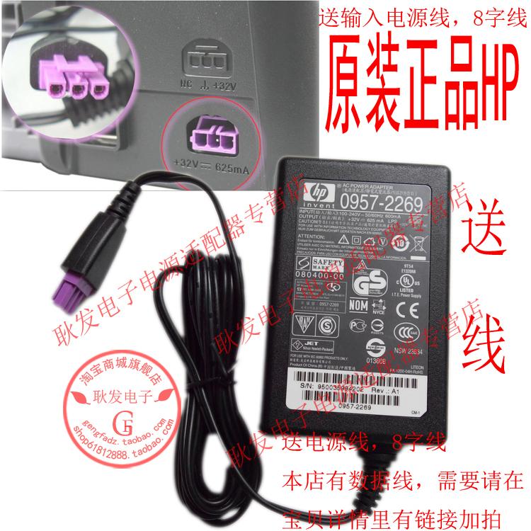 Hewlett-packard HP Deskjet F4288 D2568 2668 принтер линии электропередачи адаптер 32V 625ma
