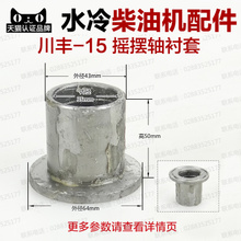 Agricultural Machinery Fittings Six-wheel Tractor Small Four-wheel Chuanfeng-15 Chassis Fittings Steering Shaft Swing Shaft Bushing