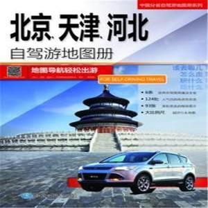 北京.天津.河北自驾游地图册 本社 中国地图出版