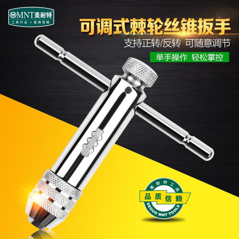 德国美耐特®可调式丝锥扳手绞手棘轮丝攻扳手加长丝锥铰手M3-M12