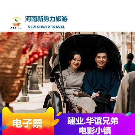 [建业·华谊兄弟电影小镇-大门票]【当日可用】郑州建业电影小镇