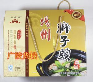 领3元券购买扬州特产美食小吃五亭桥狮子头斩肉肉圆16只装礼盒