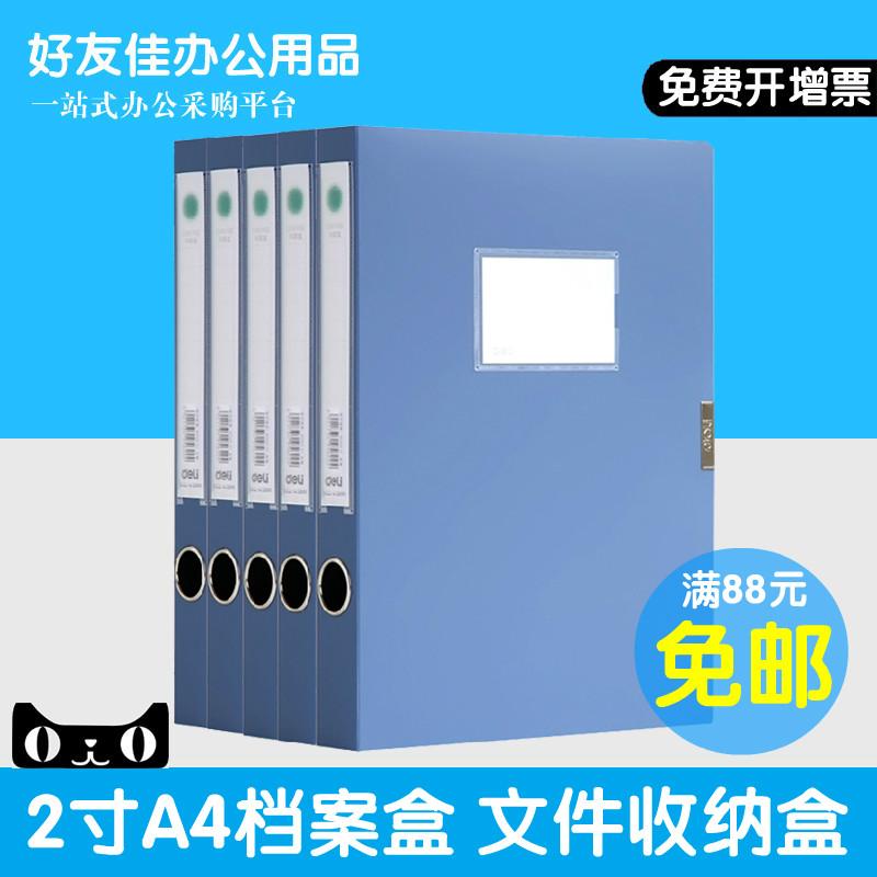 得力5622檔案盒A4 2寸檔案盒文件盒資料盒存檔盒收納辦公用品文具