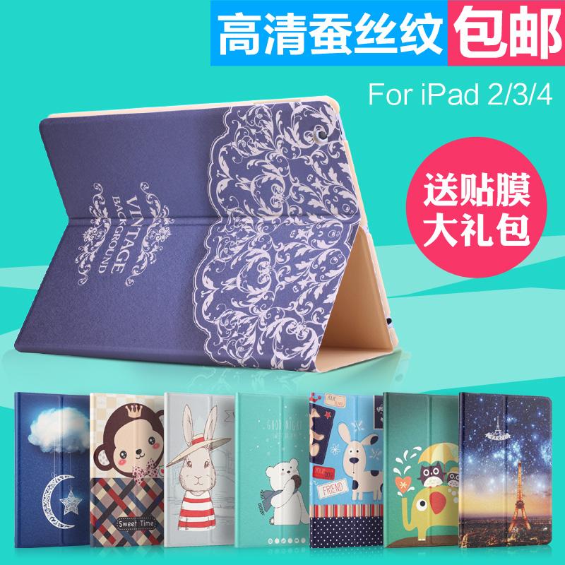 iPad4苹果2平板电脑3保护皮套A1458 59 60爱派四代a1395外壳套膜