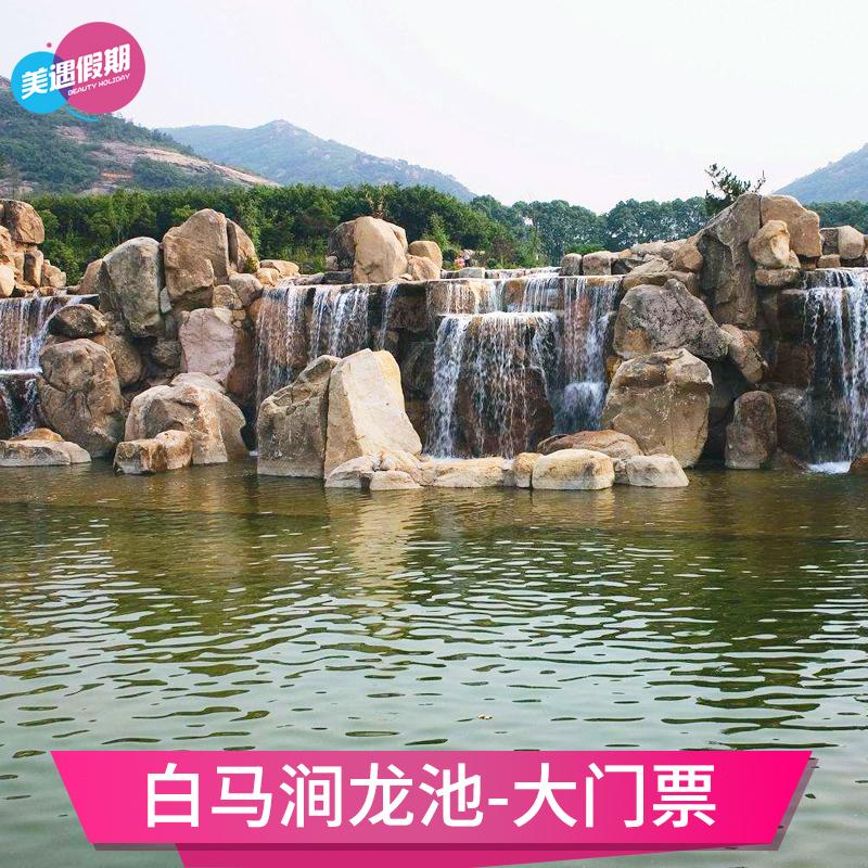[白马涧龙池-大门票]江苏苏州旅游景区景点门票