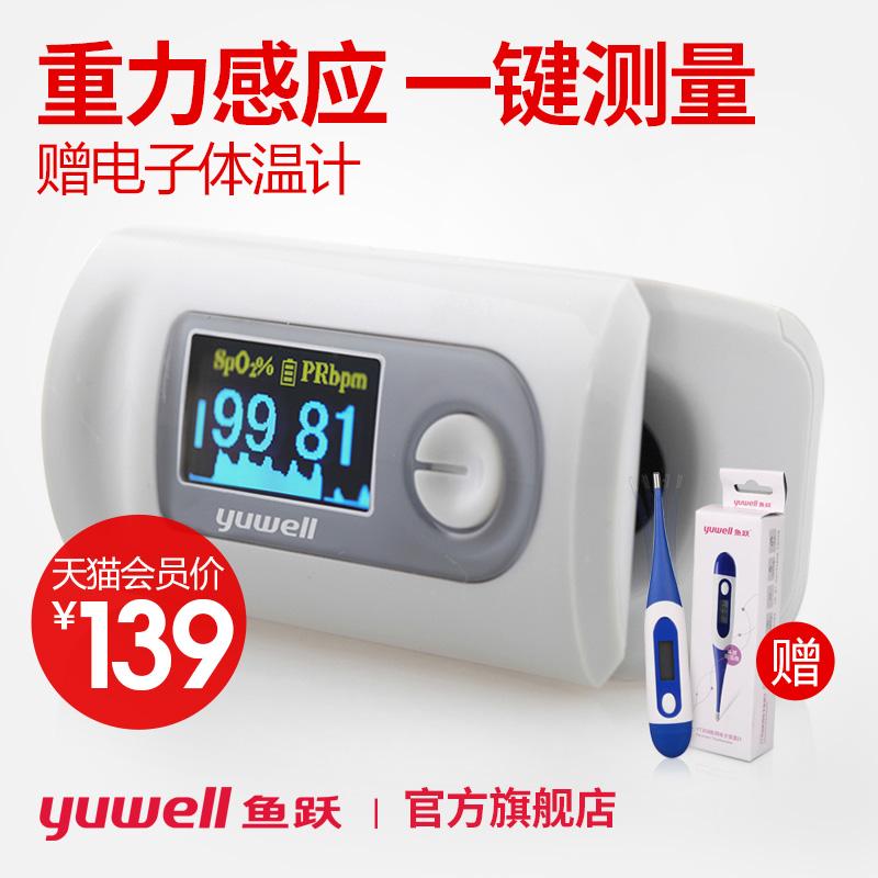 Дайвинг палец клип кровь кислород инструмент YX301 кровь кислород полный спокойный степень обнаружить инструмент импульс борьба руководитель мера инструмент палец зажим медицинская