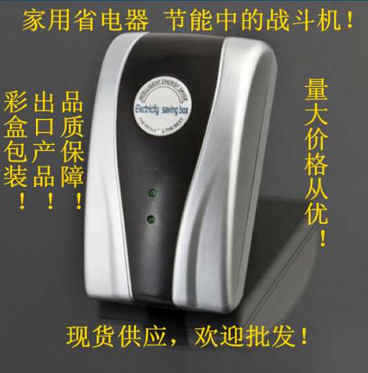Новый power saver энергосберегающий устройство домой мощность король мощность устройство подлинный энергосберегающий устройство