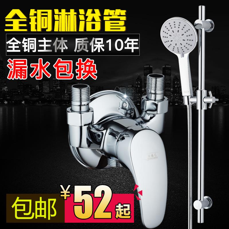 全銅明裝淋浴龍頭浴室衛浴冷熱水龍頭沐浴混水閥浴缸龍頭花灑套裝