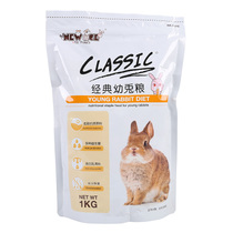 NA-R010 New Age classic young rabbit grain rabbit feed 1kg rabbit grain