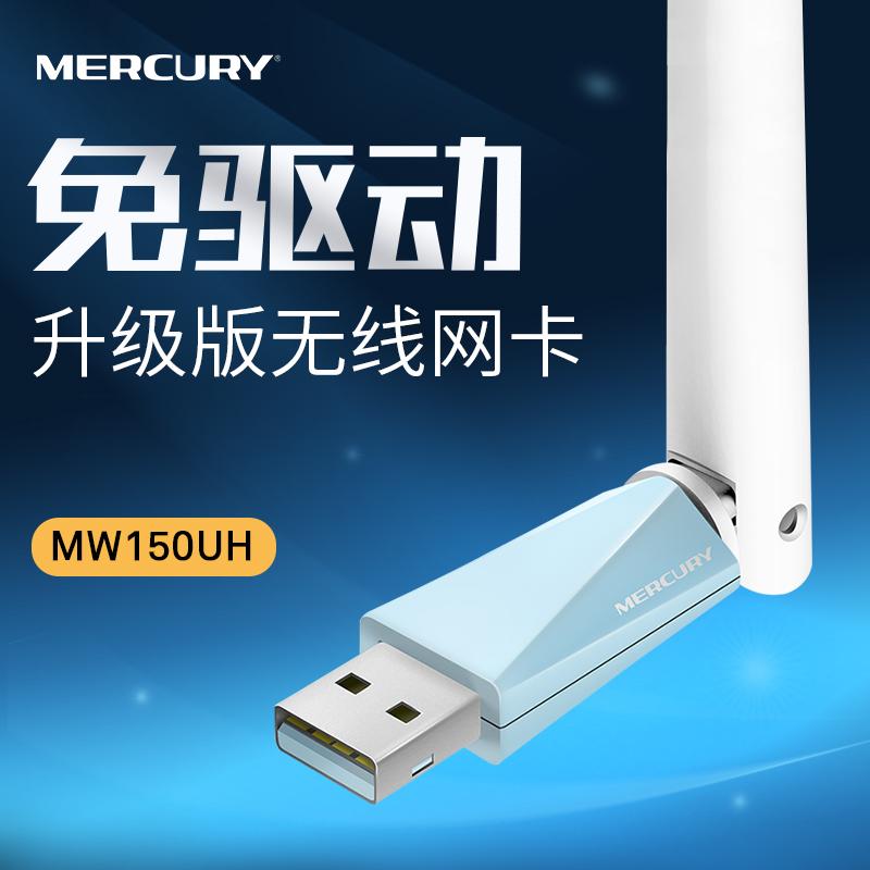 Вода звезда MW150UH избежать drive беспроводной сетевая карта wifi приемник настольный компьютер ноутбук даже чистый портативный wifi
