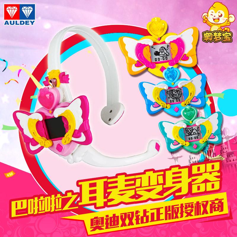 巴拉拉小魔仙玩具吧啦啦小魔仙巴拉巴拉美雪貝貝變身器耳麥召喚器