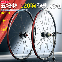 Dex 26 inch Mountain Wheel Group bicycle wheel fast disassembly disc brake front wheel rear wheel 120 ringing five Pei Lin