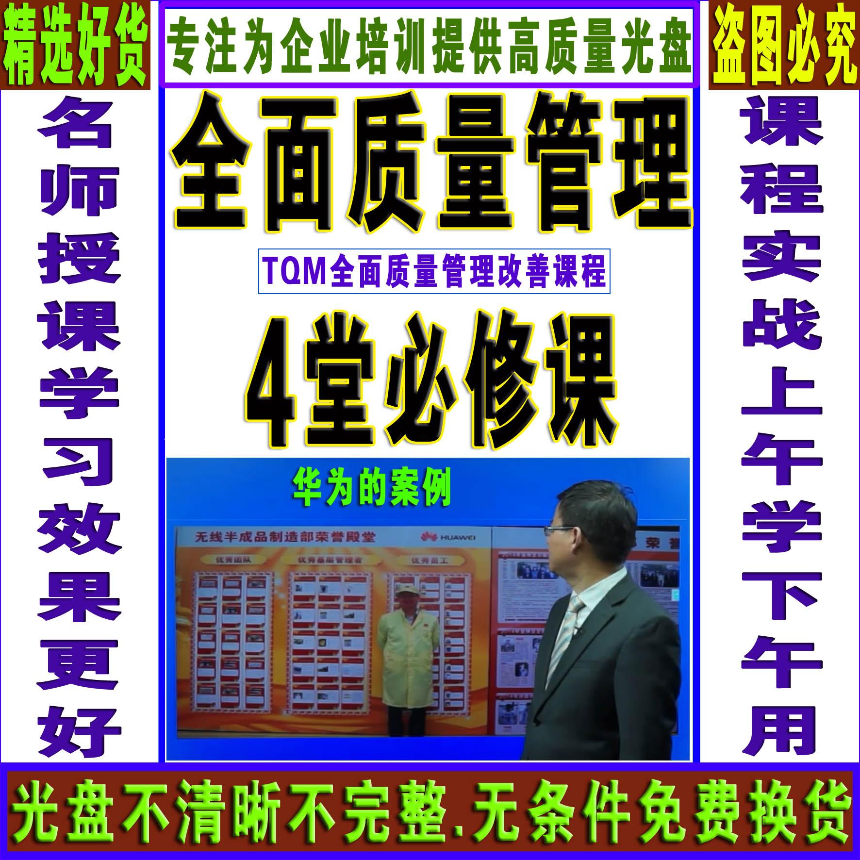 TQM全面质量管理生产品质管理培训讲座视频教程DVD光盘送QC手法