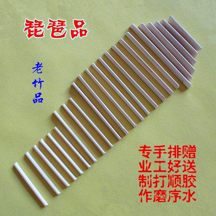 琵琶の部品のメーカー直営楽器の付属品の24琵琶品の老竹の研磨研磨