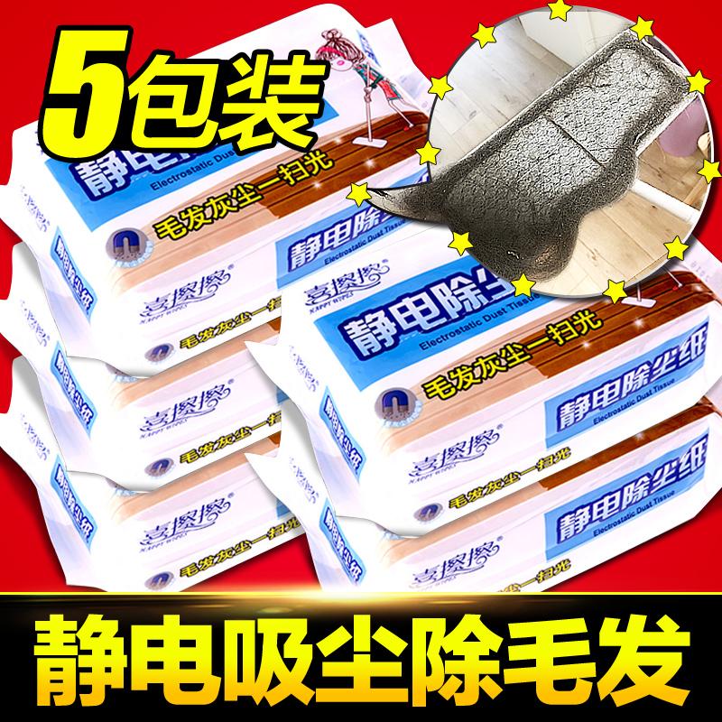 5 пакет счастливый вытирать вытирать статическое электричество пыль бумага вакуум бумага идти кроме волосы волосы серый пыль бумажные полотенца вытирать этаж ткань торможение земля бумага