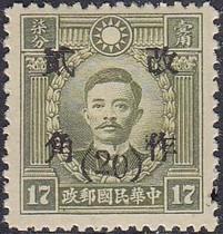 民國普33甘寧青改2角港烈17分改2角新郵品