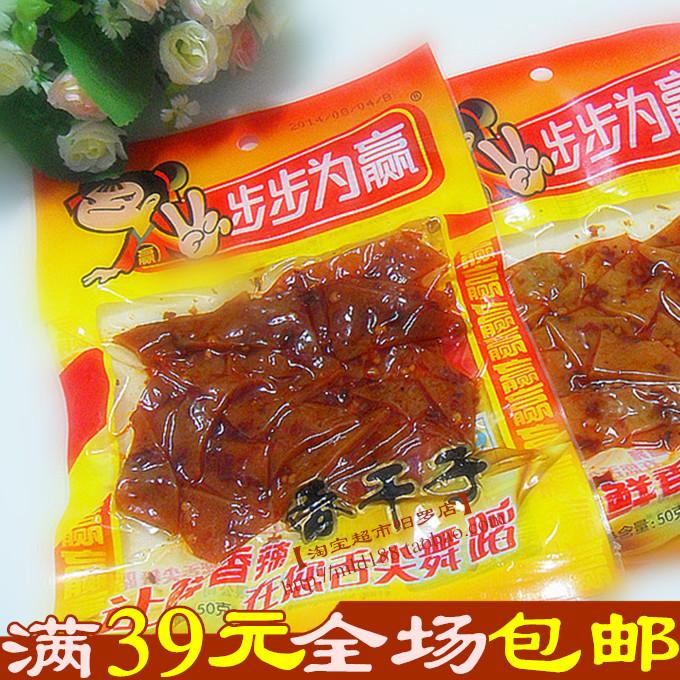 步步为赢香干子豆腐干湖南特产熟食豆干香辣麻辣小吃零食满包邮