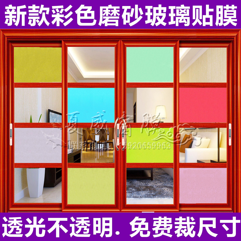 磨砂彩色玻璃贴膜纸窗户贴膜贴纸透光不透明红黄蓝绿粉黑白紫贴纸