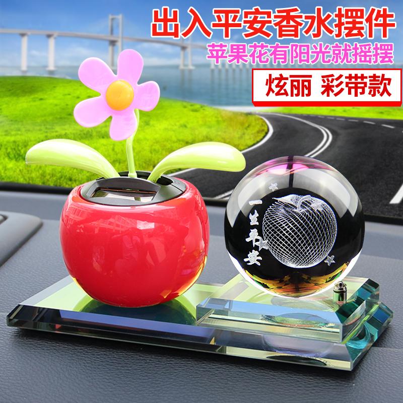 汽車香水晶 3D內雕蘋果座式擺件保平安車內車載裝飾品汽車用品