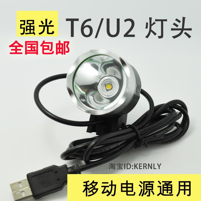 usb led移动电源t6 / u2强光灯头