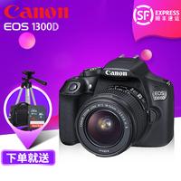 Canon/ канон EOS 1300D(18-55mm) комплект начального уровня цифровой зеркальные камера цветок песнопение филиал период