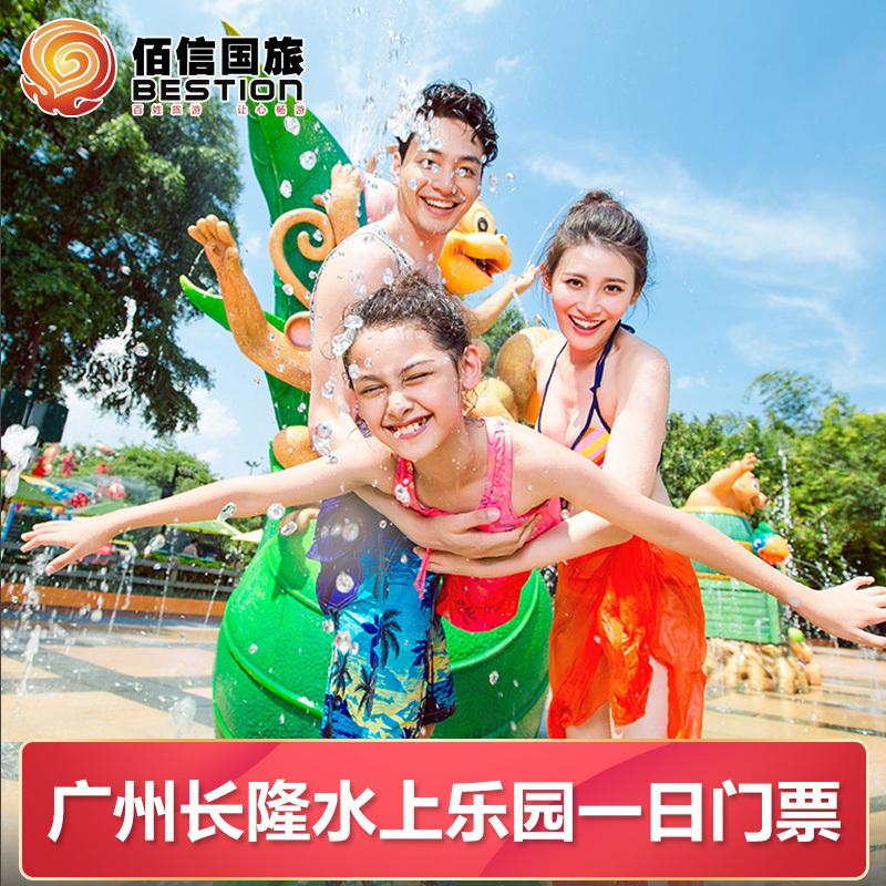 [广州长隆水上乐园-1日门票]广州长隆水上乐园门票电子票