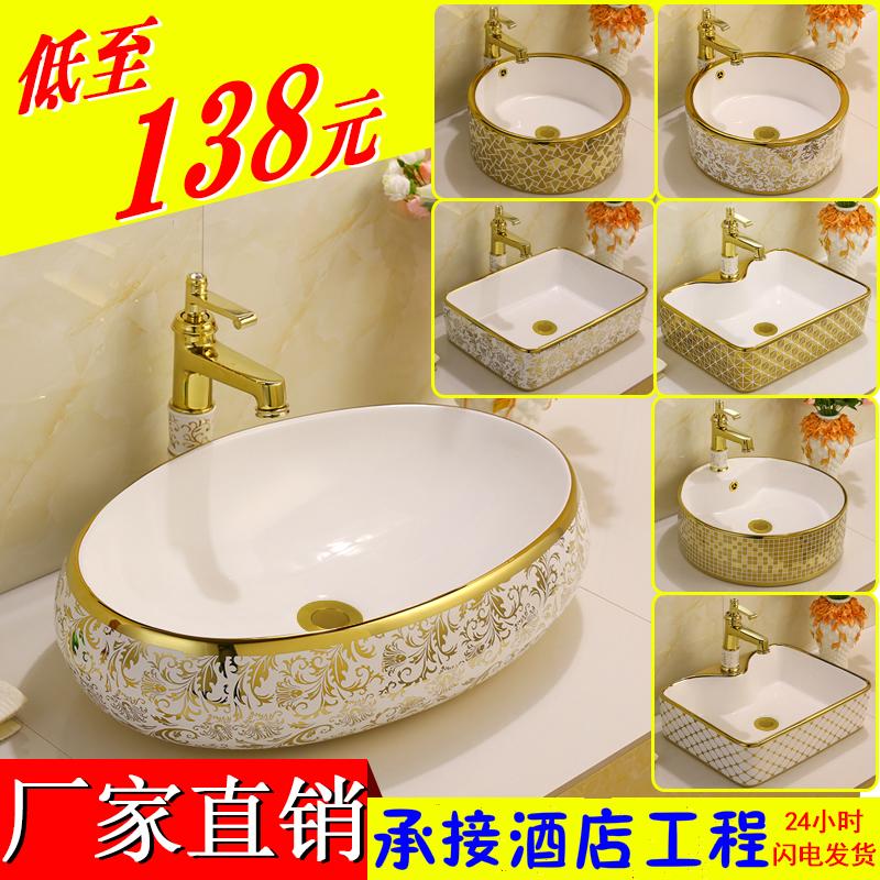 低价电镀金色洗手盆陶瓷台上盆长方形椭圆形洗脸盆洗漱台盆洗面池