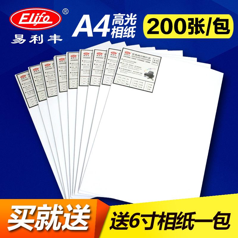 Фото A4 высокая Лёгкая фотобумага A3 водонепроницаемый 230G фотобумага разноцветный Струйная печать 1 пакет 200 листов бесплатная доставка по китаю