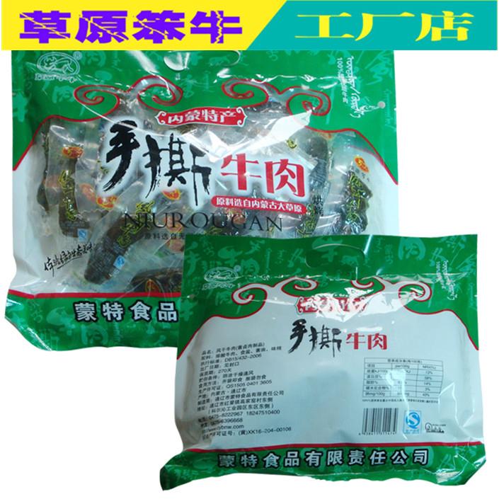 内蒙古通辽特产科尔沁风干牛肉干 草原笨牛零食美味特价包邮500g