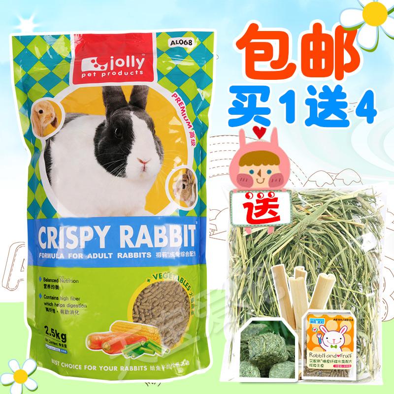 Бесплатная доставка Jolly кролик зерна комплекс питание кролик зерна высокий волокно кролик подача материал становиться кролик зерна 2.5kg