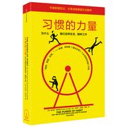 【正版包郵】習慣的力量 為什么我們這樣生活 提高工作效率的書籍 自控力 自我完善 心理學 職場青春勵志成功正能暢銷書籍 預售