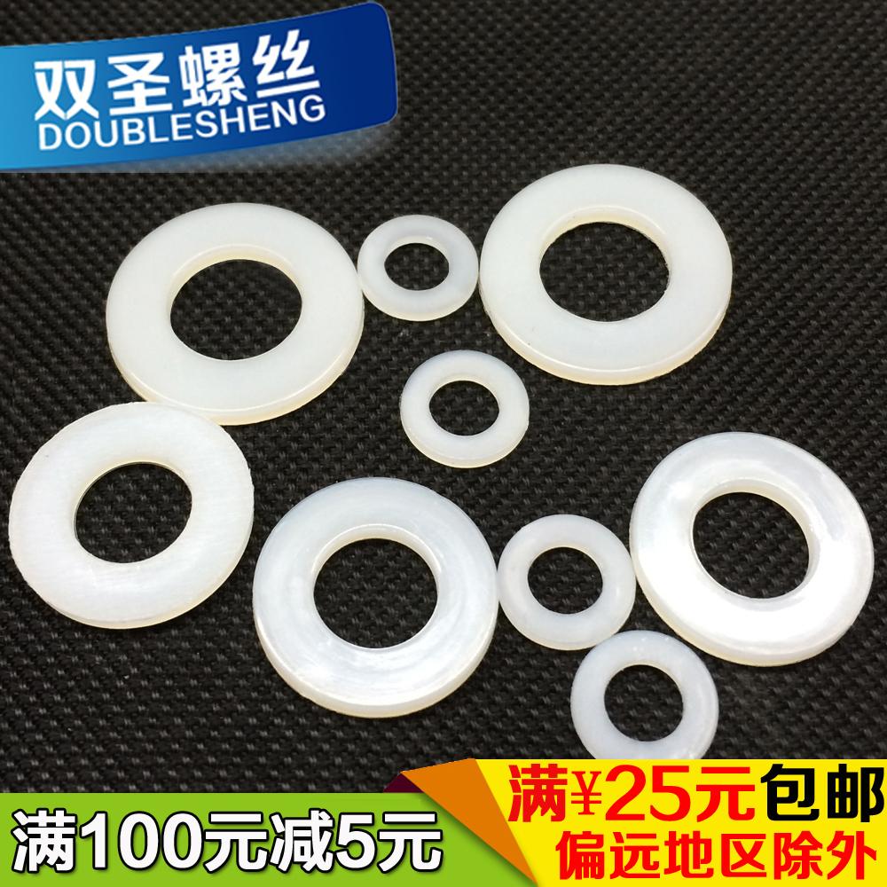 【M2-M20】尼龙垫片 尼龙绝缘平垫 塑料垫片 塑胶垫圈
