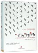 錯誤的行為(精) 博庫網繼《思考,快與慢》之后行為經濟學領域的集大成之作 理查德泰勒 行為經濟學 新華書店暢銷圖書