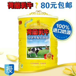 Crown credibility Dutch cows in older middle aged formula milk powder 900g a 80 yuan