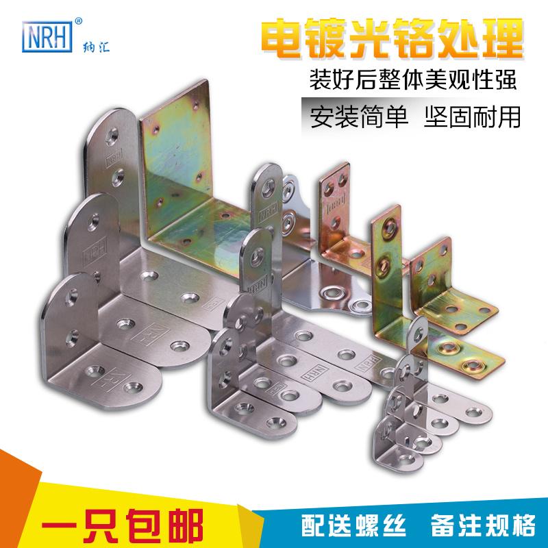 不锈钢角码角铁90度直角固定块连接件桌椅子加固三角铁片L型支架