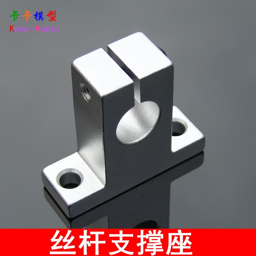 立式铝合金支架 T型丝杆支撑座 固定座 轴承座 固定架 光轴支架