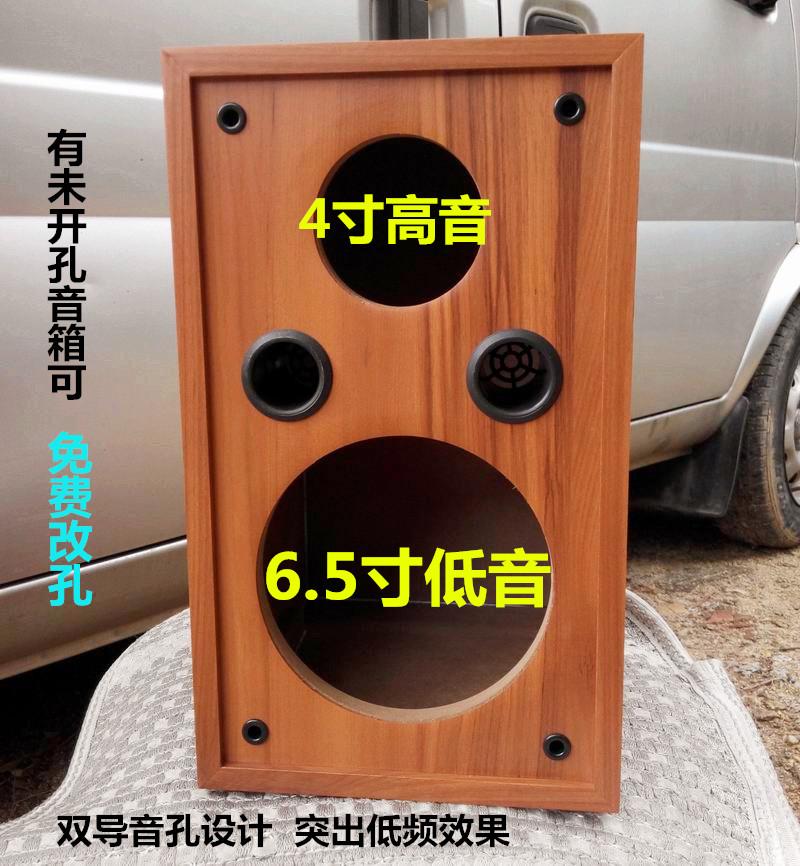 6.5 дюймовый 2 филиал частота пустой динамик DIY динамик пустой тело деревянный нет источник звук индивидуальный 4 дюймовый 5 дюймовый 6 дюймовый отверстие