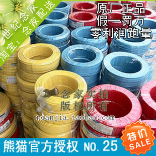 Official authentic Cheap 1 5 square BV Panda wire copper core electrical cable 100 meters the entire volume homesick