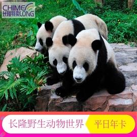 [广州长隆野生动物世界-平日年卡]广州长隆野生动物园平日年卡