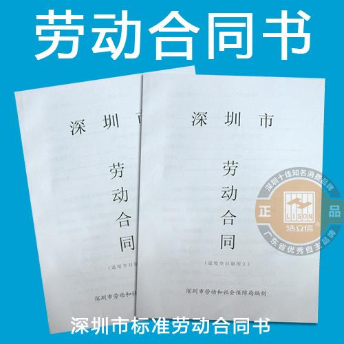 深圳市劳动合同书适用全日制用工合同深圳市劳动和社会保障局编制