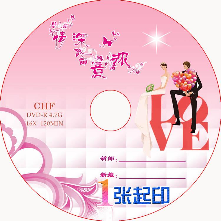 创意DVD 影楼 光盘 定制 DIY个性光盘 婚庆dvd 空白光碟