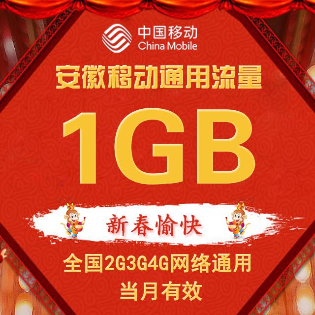 安徽移動流量充值1GB全國 流量 手機充值 1G移動充值流量包