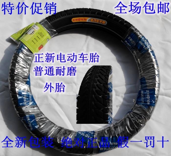 包邮正品行货厦门正新CST16X3.0加厚耐磨电动车轮胎16*3.0